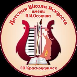 Детская школа искусств имени П.И. Осокина
